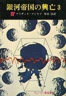 <<海外文学>> 銀河帝国の興亡3 / アイザック・アシモフ