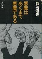 <<日本文学>> 悪魔はあくまで悪魔である / 都筑道夫