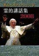 <<キリスト教>> 霊的講話集2008
