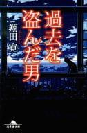 <<日本文学>> 過去を盗んだ男 / 翔田寛