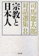 <<日本文学>> 宗教と日本人-司馬遼太郎対話選集 8 / 司馬遼太郎