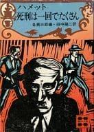 <<海外文学>> ハメット 死刑は一回でたくさん / ハメット/田中融二