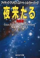 <<海外ミステリー>> 夜来たる[長編版] / アイザック・アシモフ/ロバート・シルヴァーバーグ