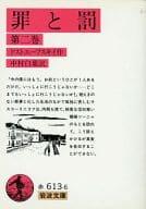 <<海外文学>> 罪と罰 第二巻 / ドストエーフスキイ/中村白葉