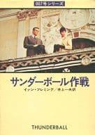 <<海外文学>> サンダーボール作戦 007号シリーズ / イァン・フレミング