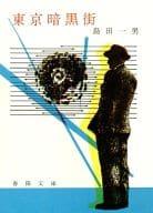 <<日本文学>> 東京暗黒街 / 島田一男