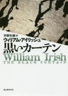 <<海外ミステリー>> 黒いカーテン / ウィリアム・アイリッシュ