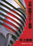 小說假面騎士 Ryuki