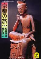 京都旅行第一卷