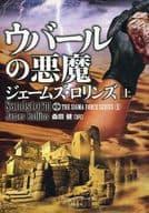 <<海外文学>> ウバールの悪魔(上) シグマフォースシリーズ 0 / ジェームズ・ロリンズ