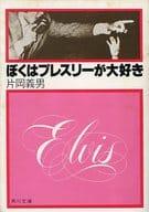 <<日本文学>> ぼくはプレスリーが大好き / 片岡義男