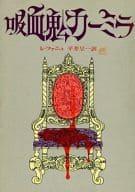 <<海外文学>> 吸血鬼カーミラ / レ・ファニュ