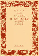 <<政治・経済・社会>> ミヒャエル・コールハースの運命 / 吉田次郎