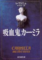 <<海外ミステリー>> 吸血鬼カーミラ / レ・ファニュ