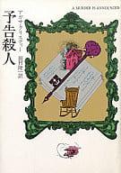 <<海外ミステリー>> 予告殺人 / アガサ・クリスティ