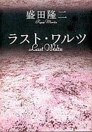 <<日本文学>> ラスト・ワルツ