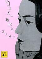 <<日本文学>> 負け犬の遠吠え / 酒井順子