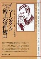 <<海外ミステリー>> ソーンダイク博士の事件簿 II / オースチン・フリーマン/大久保康雄