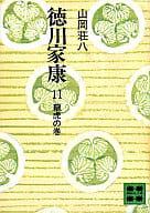<<日本文学>> 徳川家康11-龍虎の巻-