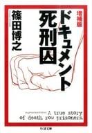 <<日本文学>> 増補版 ドキュメント死刑囚  / 篠田博之