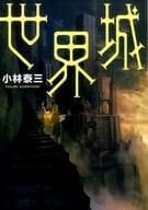 <<日本文学>> 世界城  / 小林泰三