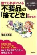 <<日本文学>> 捨てられずにいる不要品の「捨てどき」がわかる本 / 中山真由美