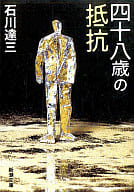 <<日本文学>> 四十八歳の抵抗 / 石川達三