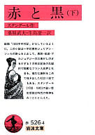 <<政治・経済・社会>> 赤と黒(下) / スタンダール