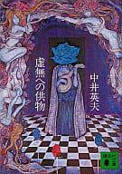 <<日本文学>> 虚無への供物 / 中井英夫