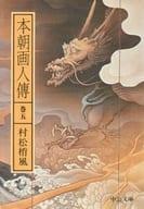 <<芸術・アート>> 本朝画人伝 巻5