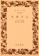 <<海外文学>> お菊さん / ピエル・ロチ
