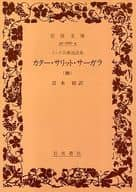 <<海外文学>> カター・サリット・サーガラ インド古典説話集 4 / 岩本裕