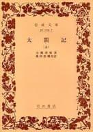 <<趣味・雑学>> 太閤記 上 / 小瀬甫庵