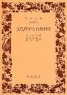 <<宗教・哲学・自己啓発>> 文化科学と自然科学 / リッケルト