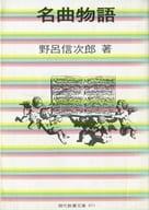<<芸術・アート>> 名曲物語 / 野呂信次郎