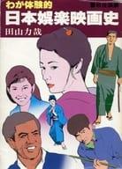 <<趣味・雑学>> わが体験的日本娯楽映画史 戦後編 / 田山力哉