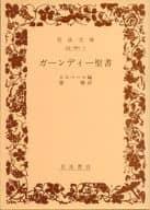 <<東洋思想>> ガーンディー聖書