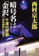 """由Tsugawa Nishi先生挑战的加密名称""""Kanazawa""""""""幻影的历史"""""""