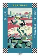 Masterpieces read in textbooks Meros · Fu Takigake and others