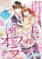 Tsubaki甜蜜的选集2最好的办公室爱