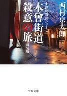 Kiso Kaido Road Killing Journey新版