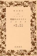 苏格拉底的黎明/克里顿(Iwanami Bunko第一期转载)