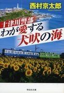 户川警察局