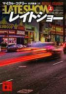 <<海外文学>> レイトショー(上)