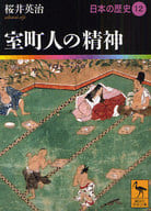 <<政治・経済・社会>> 室町人の精神 日本の歴史 12 / 桜井英治