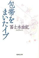 駿河屋 -> 包帯をまいたイブ / 冨士本由紀(日本文学)