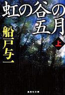 <<日本文学>> 虹の谷の五月 上 / 船戸与一