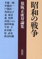 <<日本文学>> 昭和の戦争 保阪正康対論集 / 保阪正康他