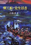 <<日本文学>> 蟹工船・党生活者[新潮文庫版] / 小林多喜二