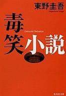 <<日本文学>> 毒笑小説